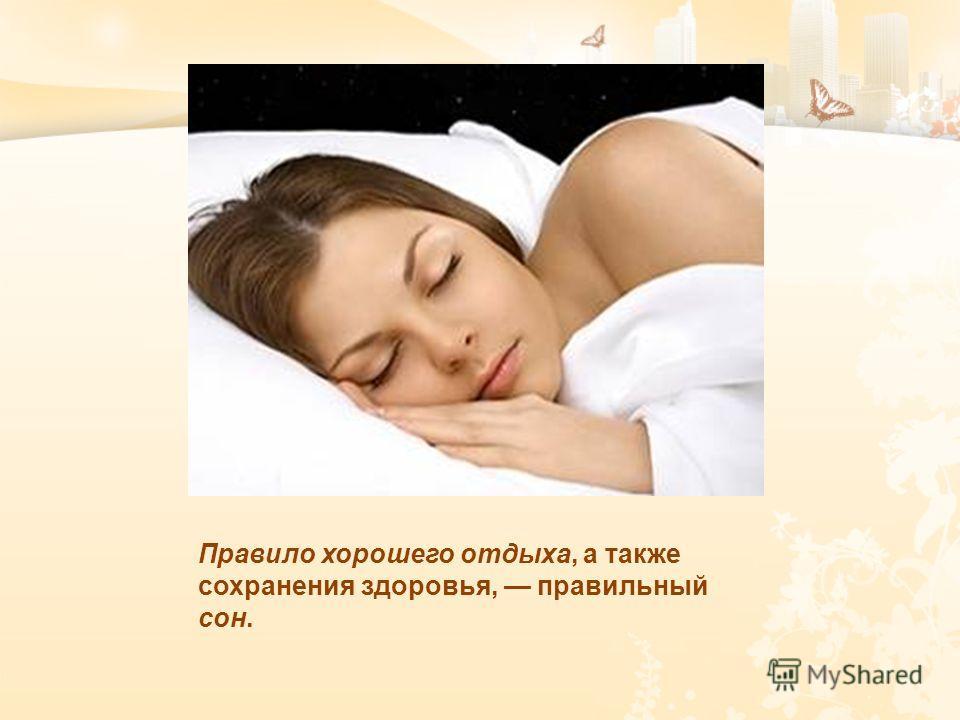 Правило хорошего отдыха, а также сохранения здоровья, правильный сон.