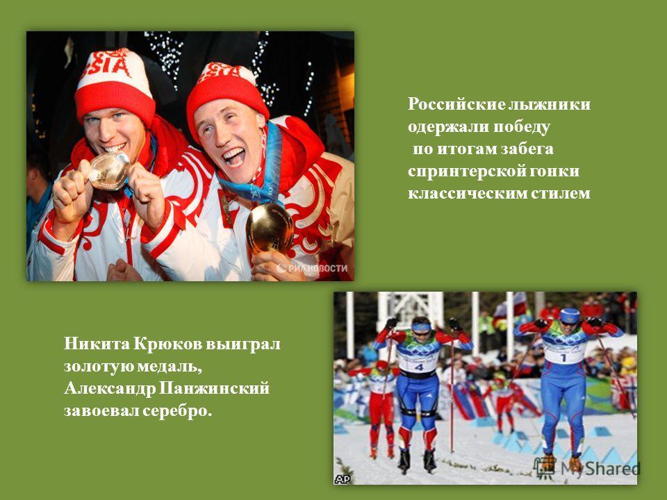 Никита Крюков выиграл золотую медаль, Александр Панжинский завоевал серебро. Российские лыжники одержали победу по итогам забега спринтерской гонки классическим стилем