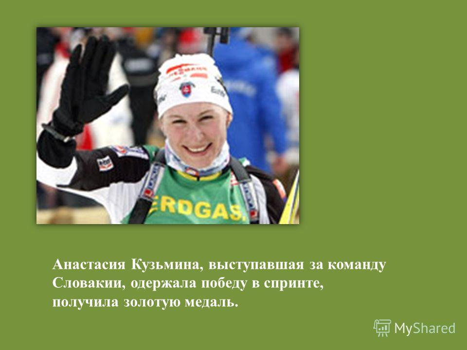 Анастасия Кузьмина, выступавшая за команду Словакии, одержала победу в спринте, получила золотую медаль.