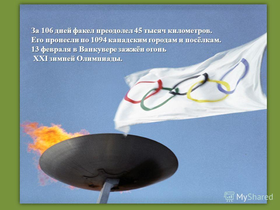 Презентация на тему олимпиада в ванкувере