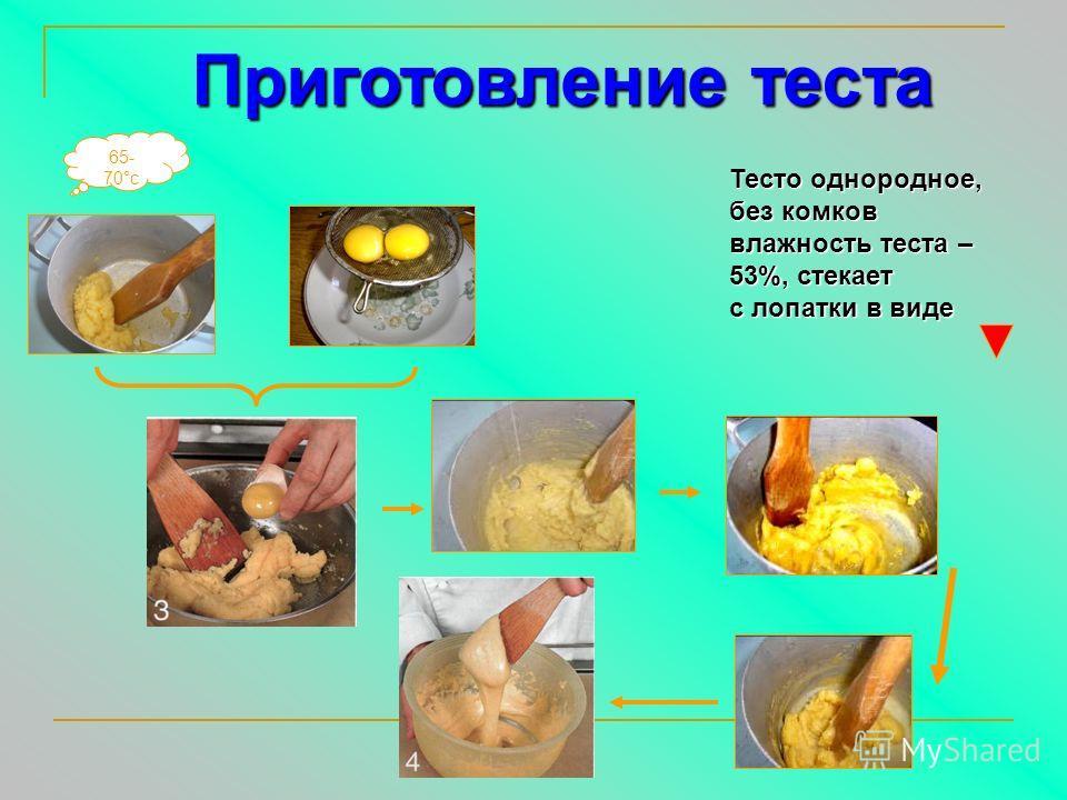 65- 70°с Приготовление теста Тесто однородное, без комков влажность теста – 53%, стекает с лопатки в виде
