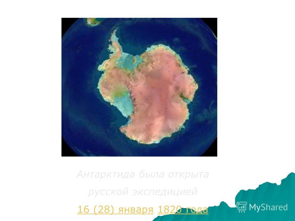 Антарктида была открыта русской экспедицией 16 (28) января16 (28) января 1820 года1820 года