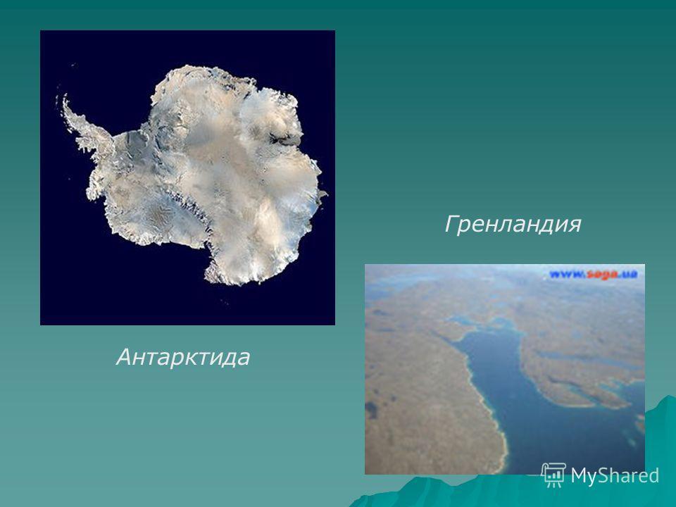 Гренландия Антарктида