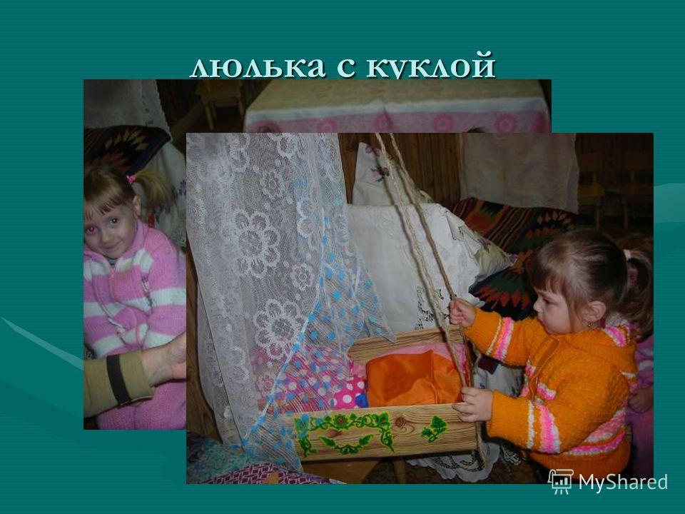 люлька с куклой
