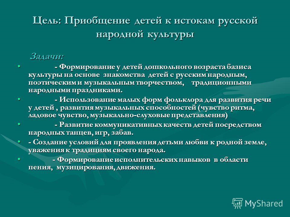 знакомства детей с русскими народными песнями фольклор
