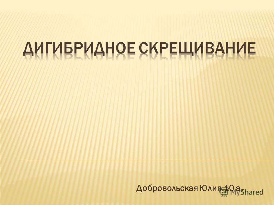 Добровольская Юлия,10 а.