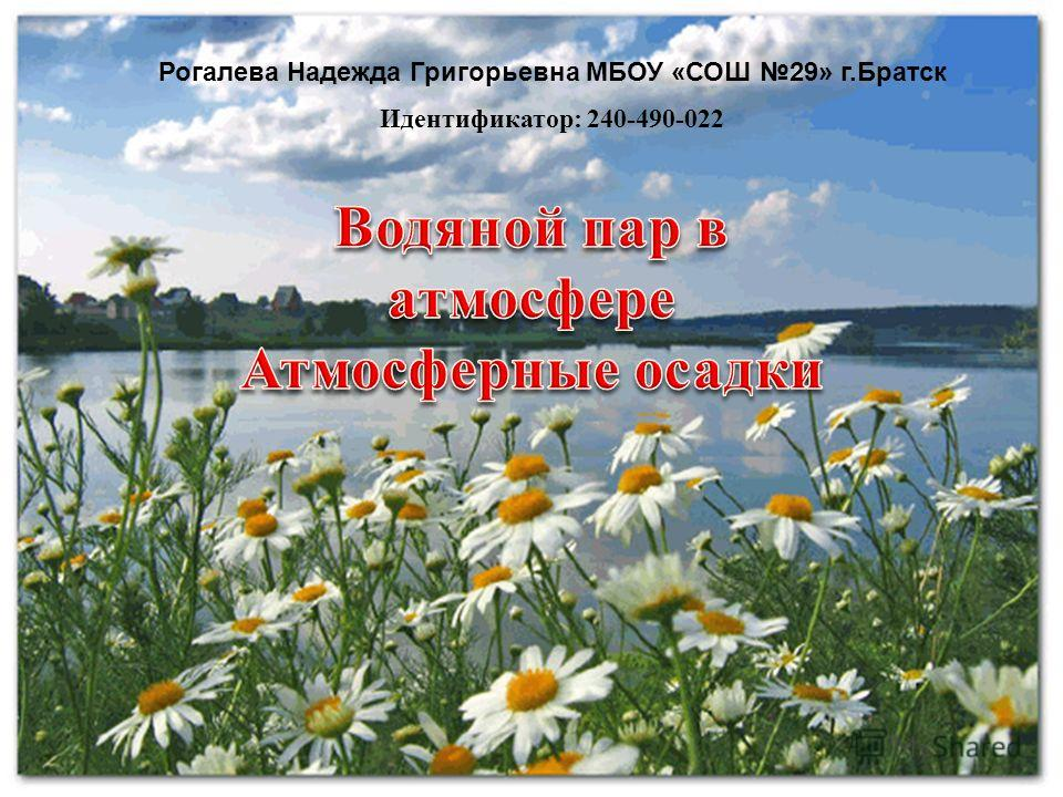 Рогалева Надежда Григорьевна МБОУ «СОШ 29» г.Братск Идентификатор: 240-490-022