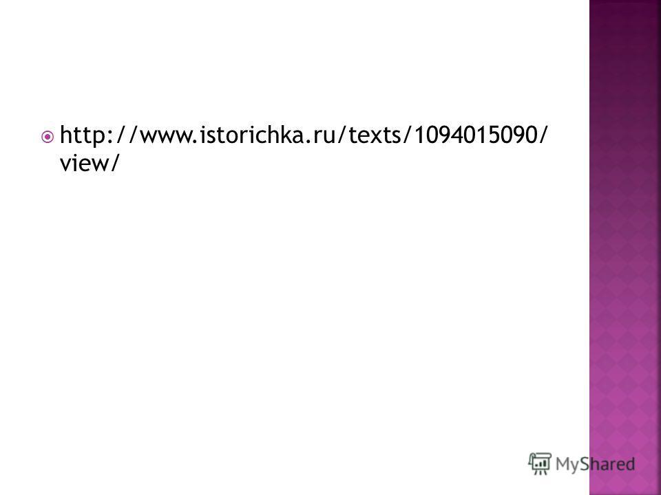 http://www.istorichka.ru/texts/1094015090/ view/