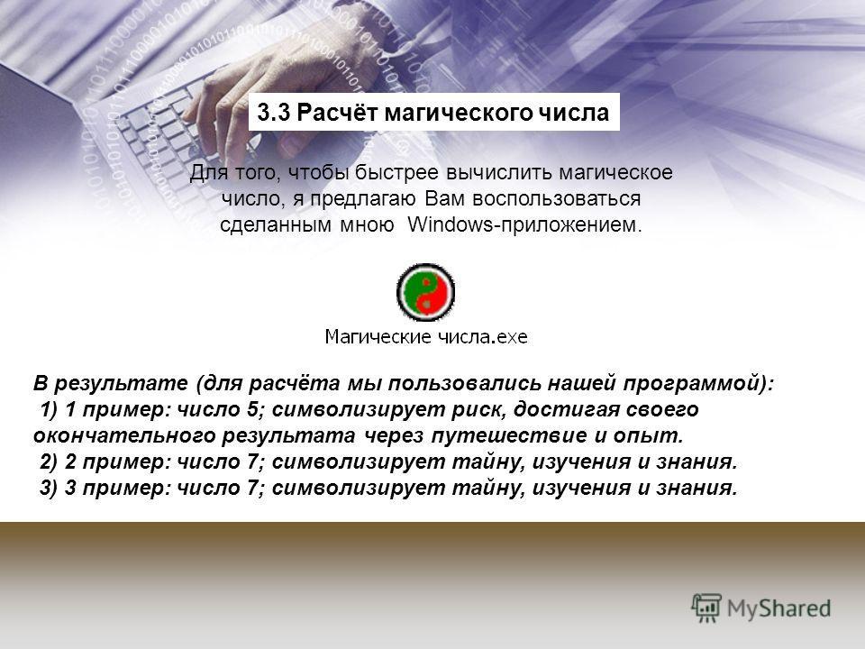 3.3 Расчёт магического числа Для того, чтобы быстрее вычислить магическое число, я предлагаю Вам воспользоваться сделанным мною Windows-приложением. В результате (для расчёта мы пользовались нашей программой): 1) 1 пример: число 5; символизирует риск