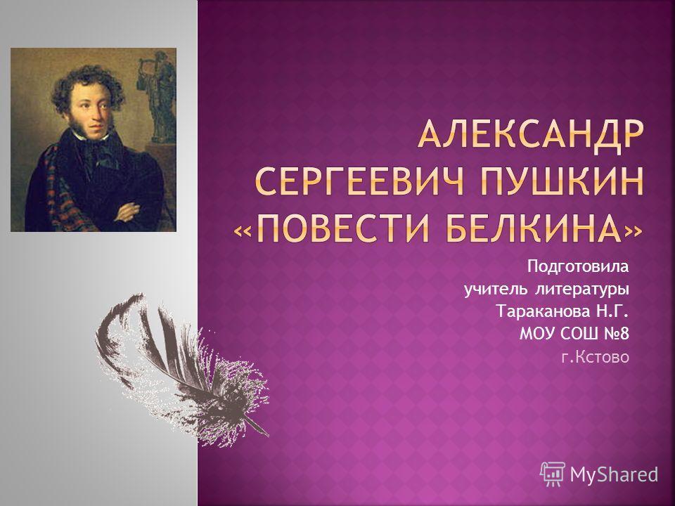 Подготовила учитель литературы Тараканова Н.Г. МОУ СОШ 8 г.Кстово