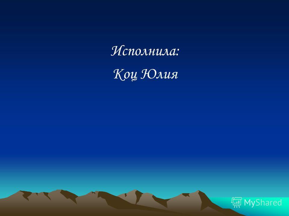 Исполнила: Коц Юлия