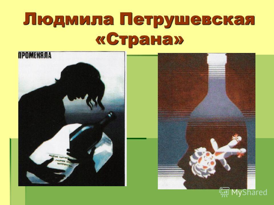 Людмила Петрушевская «Страна»