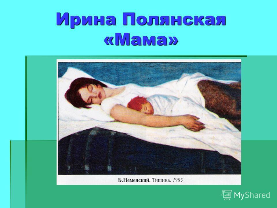 Ирина Полянская «Мама»