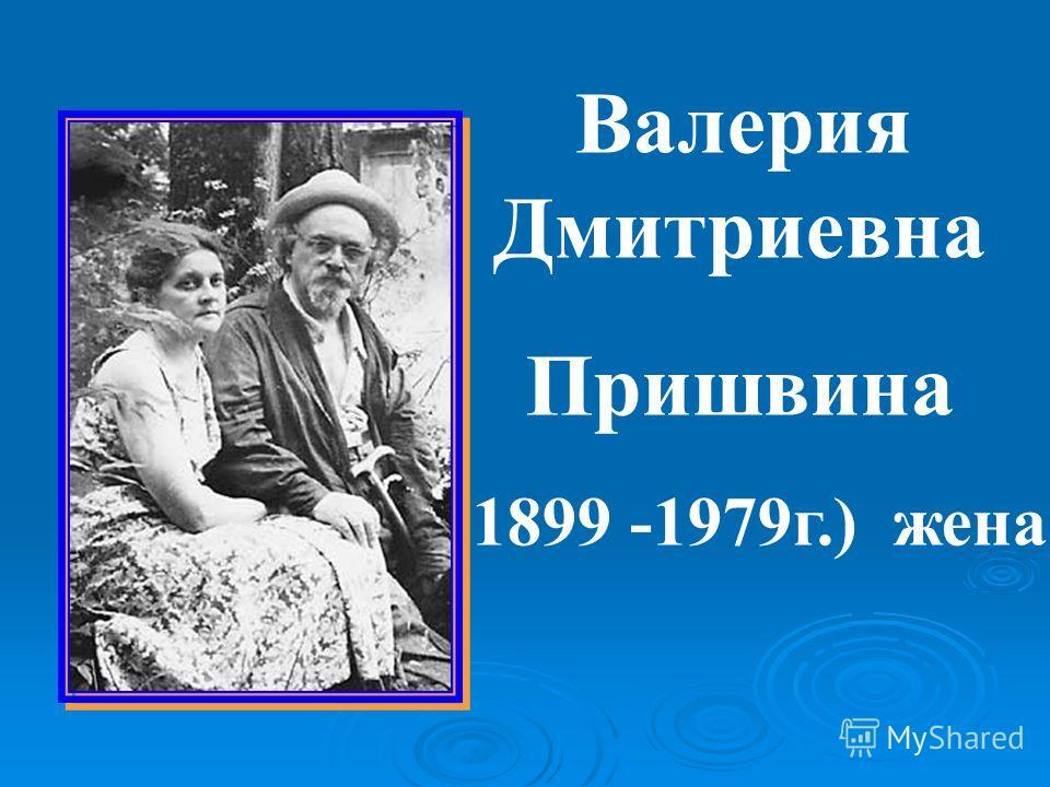 Пришвин михаил михайлович русский писатель, большой любитель природы