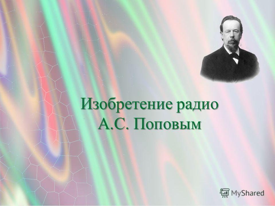 Изобретение радио А.С. Поповым 1