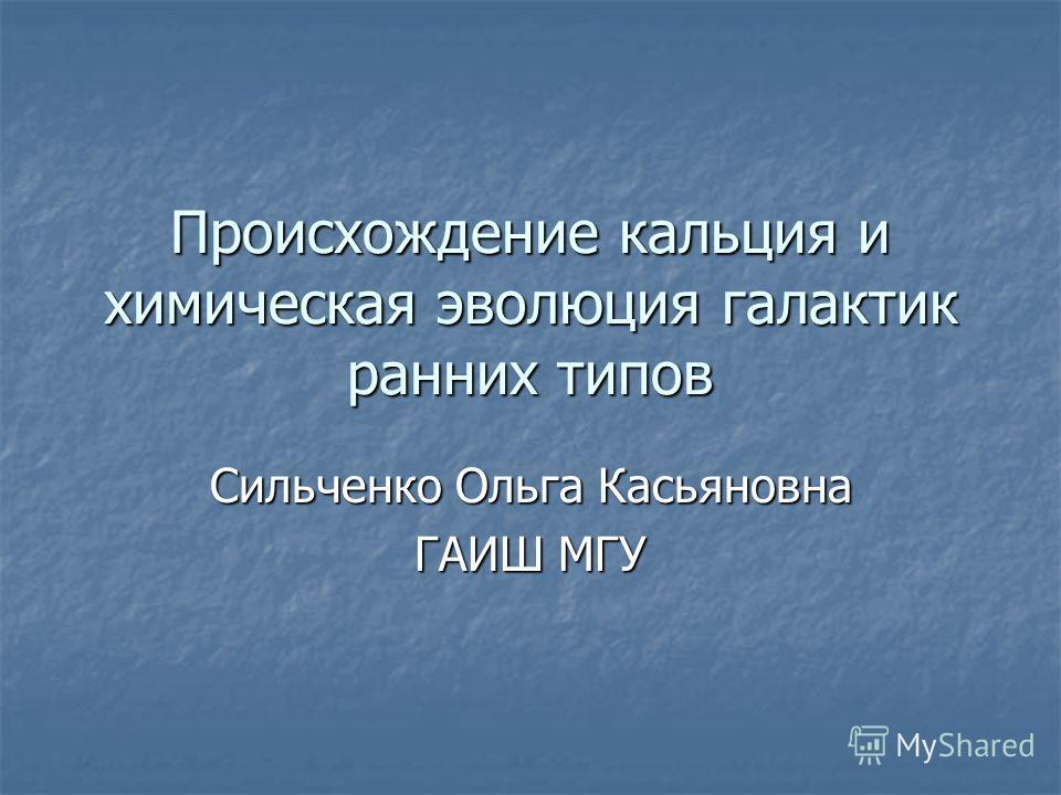 Происхождение кальция и химическая эволюция галактик ранних типов Сильченко Ольга Касьяновна ГАИШ МГУ