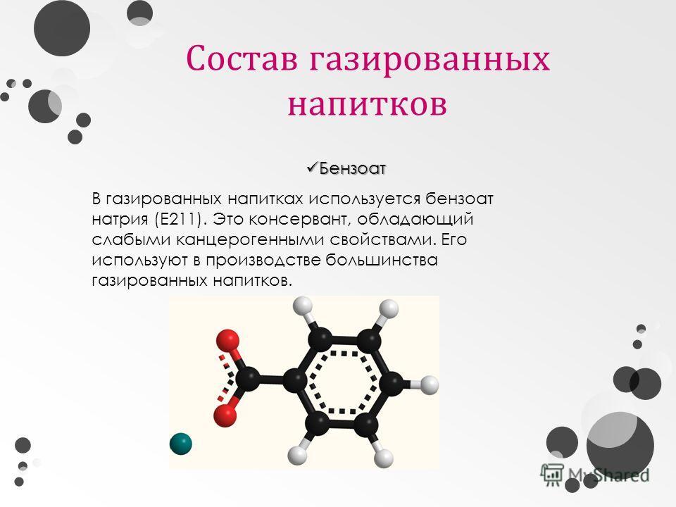 Состав газированных напитков Бензоат Бензоат В газированных напитках используется бензоат натрия (Е211). Это консервант, обладающий слабыми канцерогенными свойствами. Его используют в производстве большинства газированных напитков.
