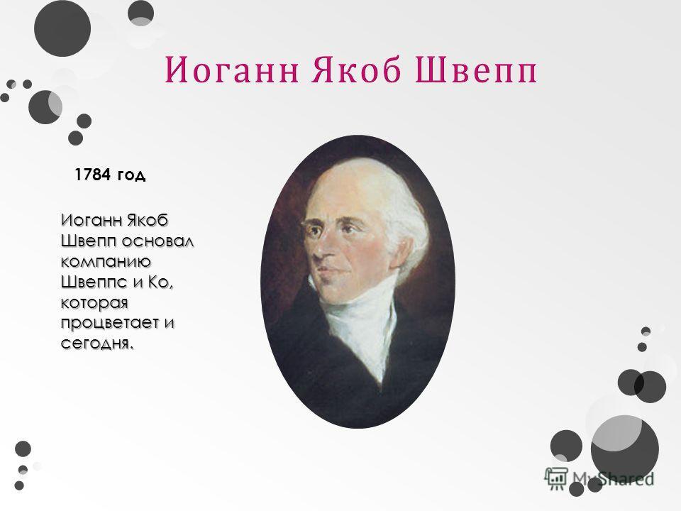 Иоганн Якоб Швепп основал компанию Швеппс и Ко, которая процветает и сегодня. 1784 год