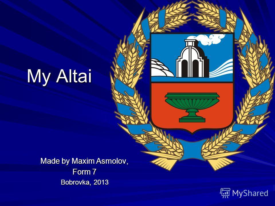 My Altai Made by Maxim Asmolov, Form 7 Bobrovka, 2013