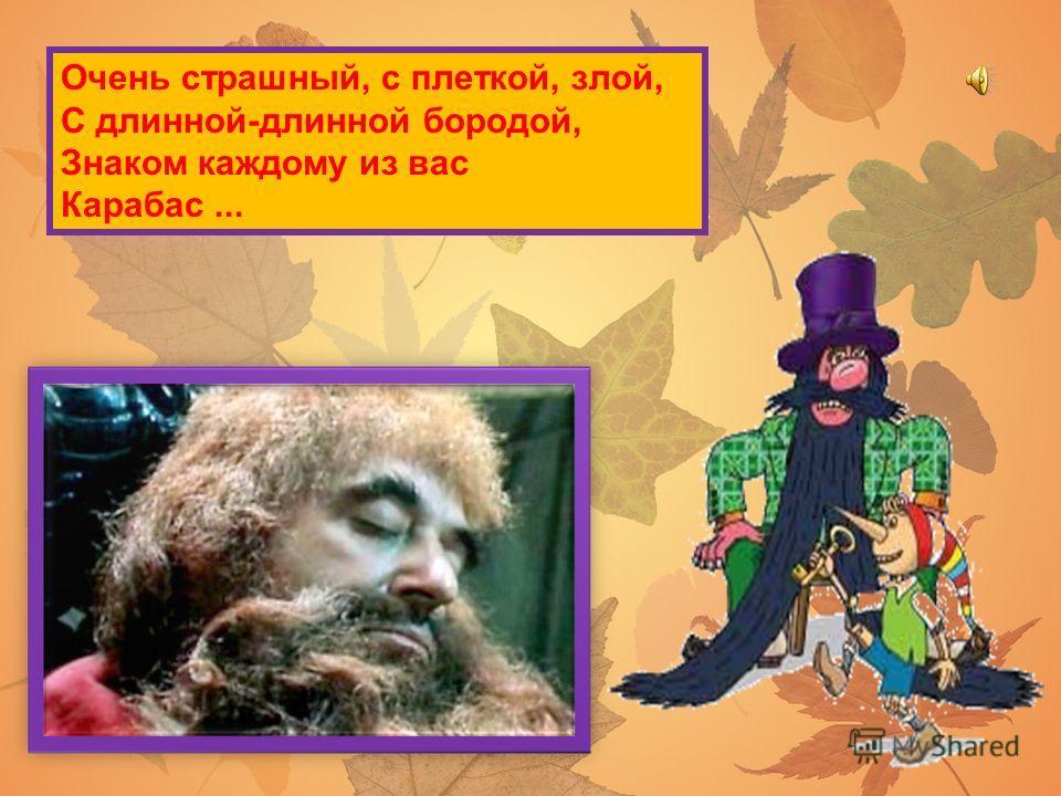 Он из семьи персидской бедной, Хозяином стал лампы медной, И с тех пор огромный джин Ему преданно служил.
