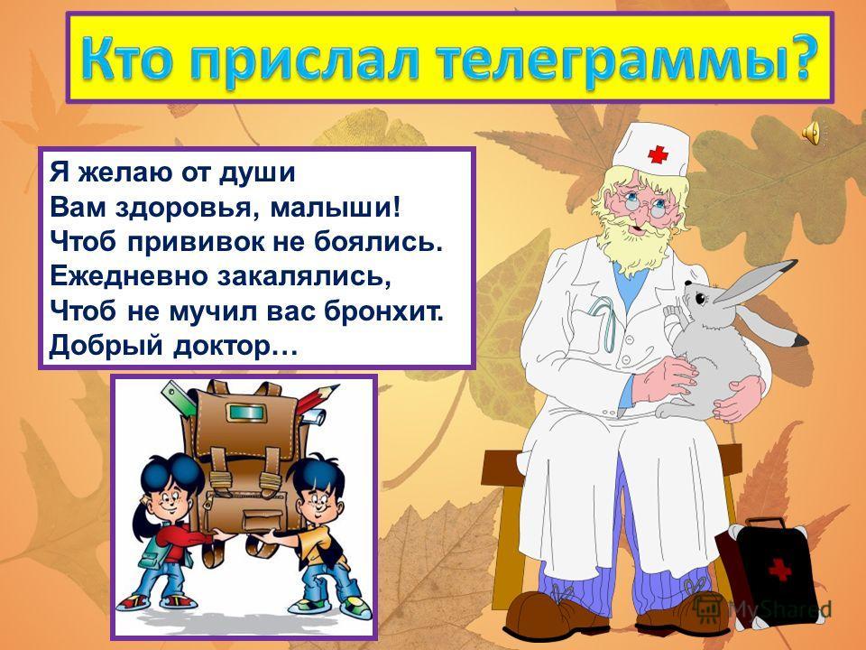 Телеграммы Советы парты Правила поведения в школе Что берём с собой в школу? Игра