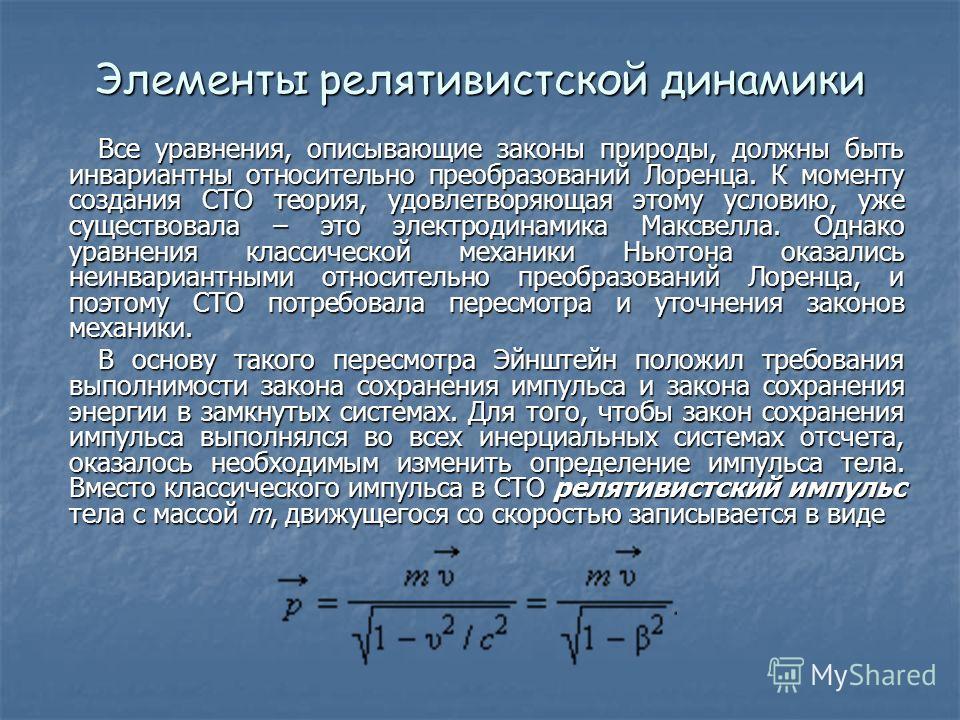 Элементы релятивистской динамики Все уравнения, описывающие законы природы, должны быть инвариантны относительно преобразований Лоренца. К моменту создания СТО теория, удовлетворяющая этому условию, уже существовала – это электродинамика Максвелла. О