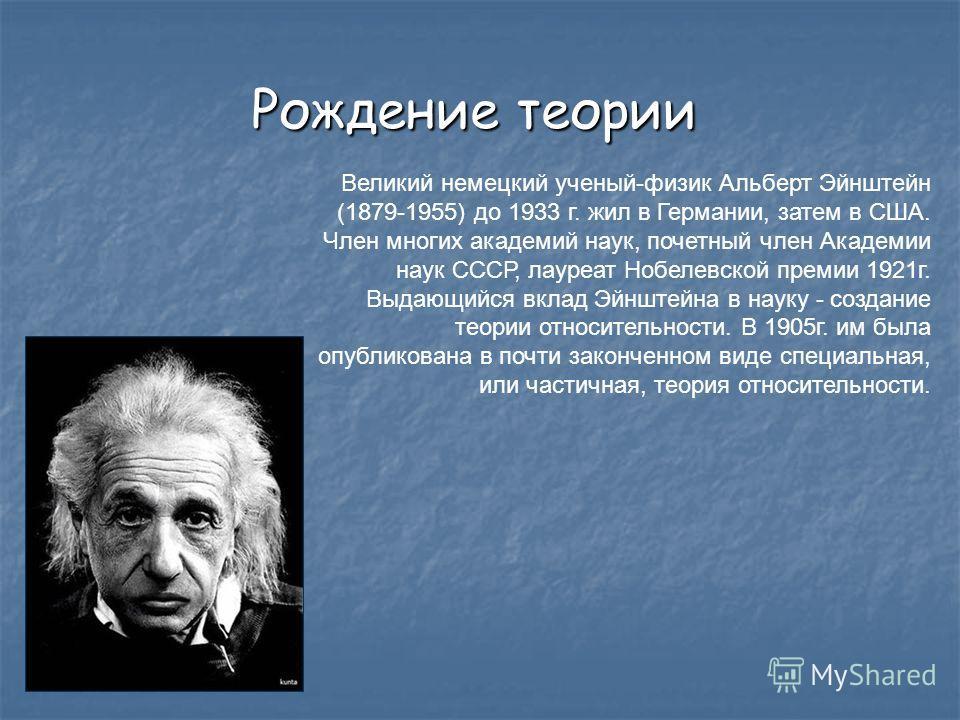 Презентация На Тему Специальная Теория Относительности