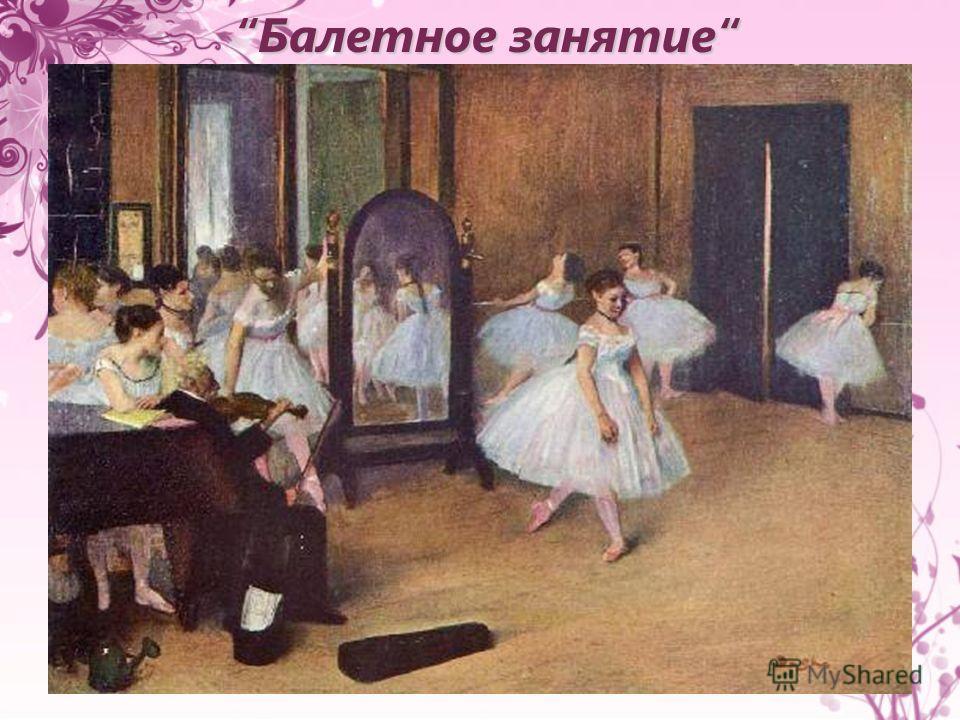 Балетное занятие