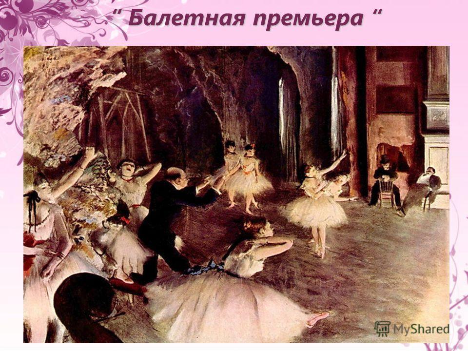 Балетная премьера Балетная премьера