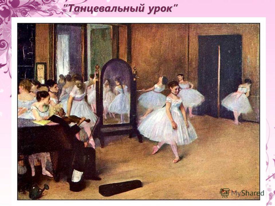 Танцевальный урок