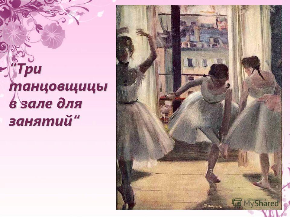 Три танцовщицы в зале для занятий
