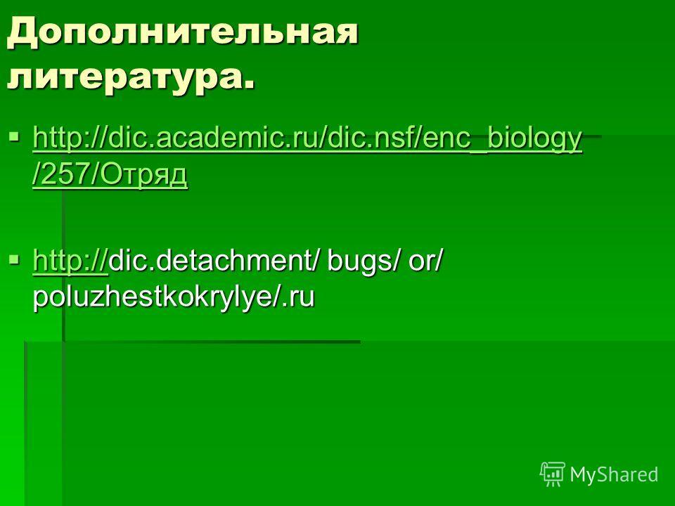 Дополнительная литература. http://dic.academic.ru/dic.nsf/enc_biology /257/Отряд http://dic.academic.ru/dic.nsf/enc_biology /257/Отряд http://dic.academic.ru/dic.nsf/enc_biology /257/Отряд http://dic.academic.ru/dic.nsf/enc_biology /257/Отряд http://