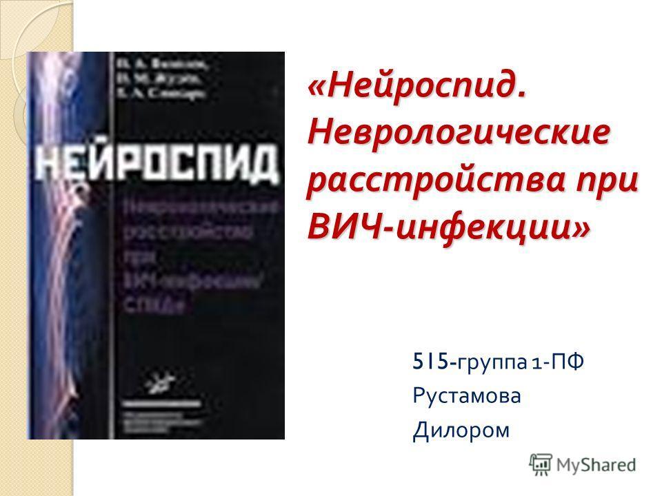 « Нейроспид. Неврологические расстройства при ВИЧ - инфекции » 515- группа 1- ПФ Рустамова Дилором