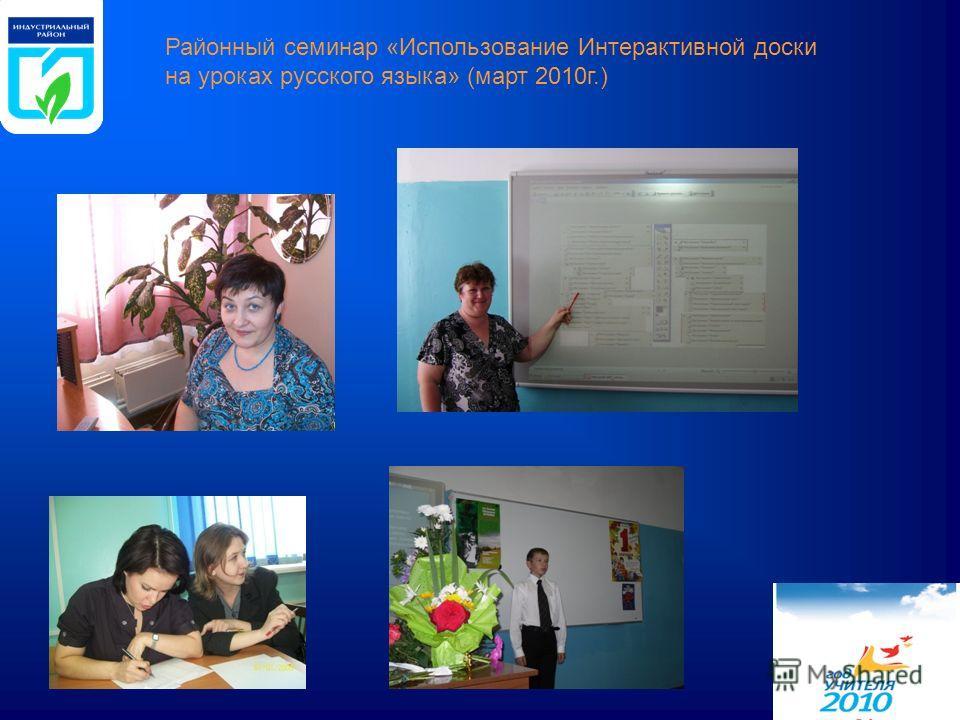 Районный семинар «Использование Интерактивной доски на уроках русского языка» (март 2010г.)