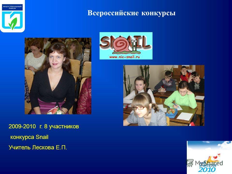 Всероссийские конкурсы 2009-2010 г. 8 участников конкурса Snail Учитель Лескова Е.П.