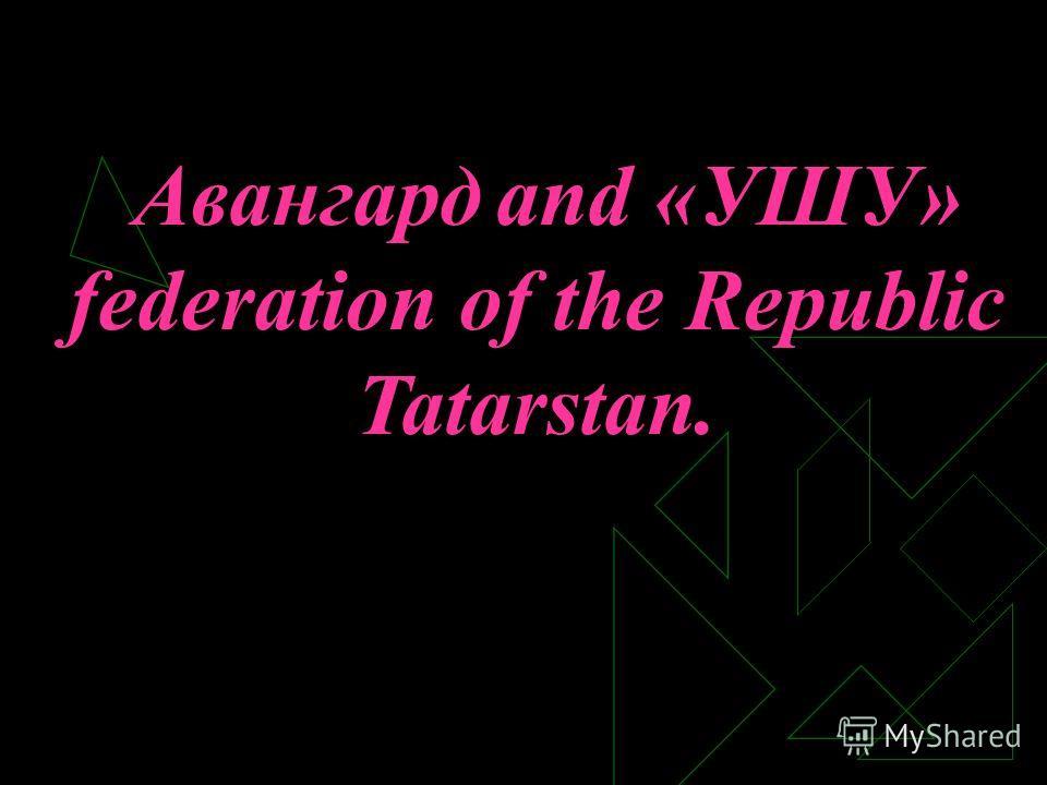 Авангард and «УШУ» federation of the Republic Tatarstan.