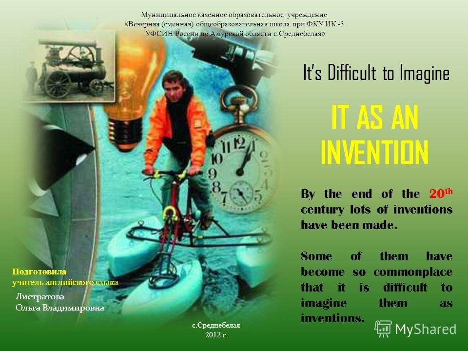 IT AS AN INVENTION Its Difficult to Imagine By the end of the 20 th century lots of inventions have been made. Some of them have become so commonplace that it is difficult to imagine them as inventions. Муниципальное казенное образовательное учрежден