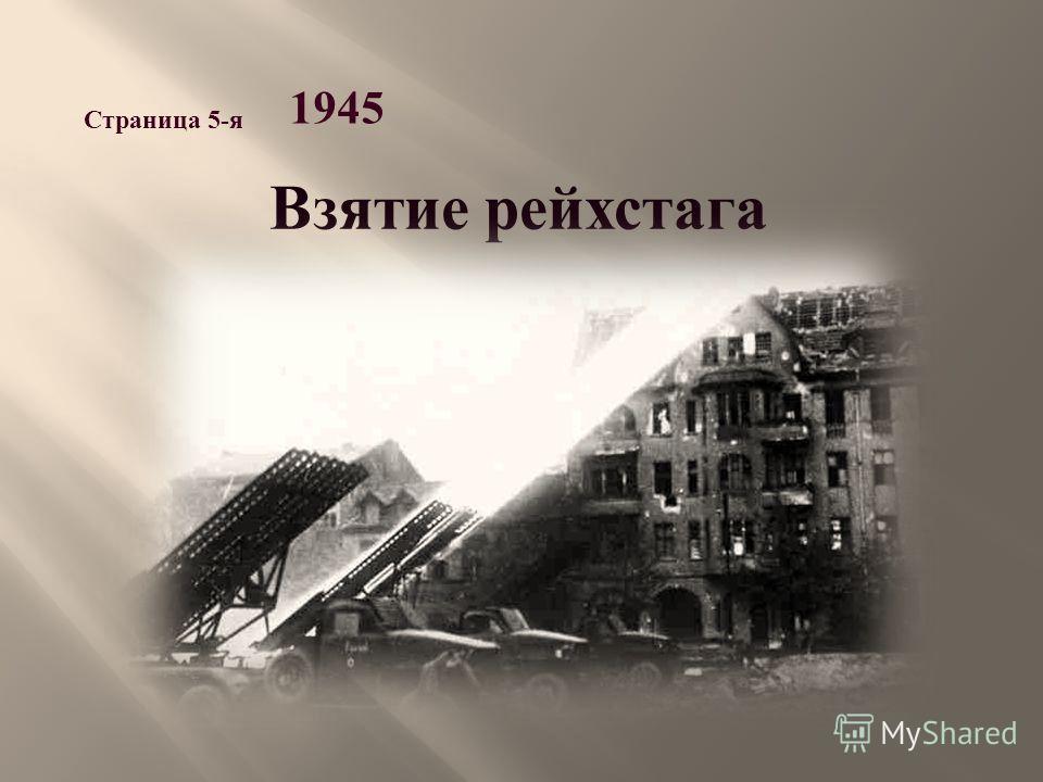 Страница 5- я 1945 Взятие рейхстага
