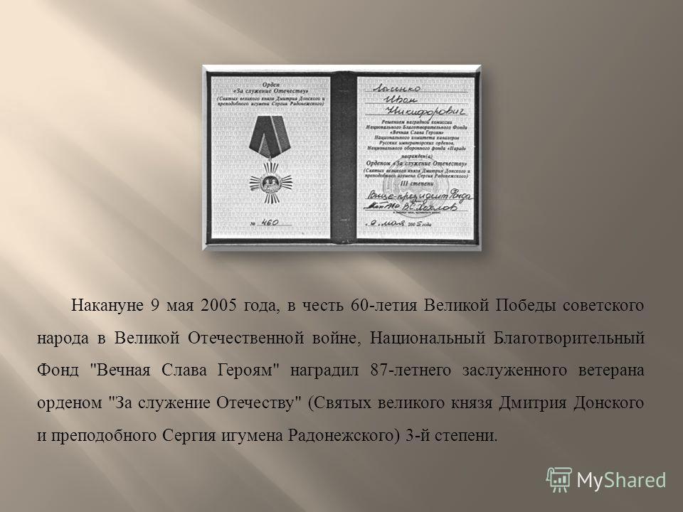 Накануне 9 мая 2005 года, в честь 60- летия Великой Победы советского народа в Великой Отечественной войне, Национальный Благотворительный Фонд