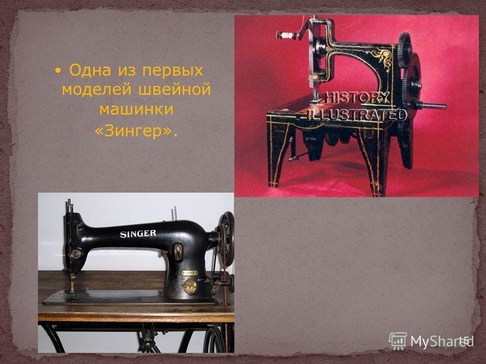 Одна из первых моделей швейной машинки «Зингер». 15