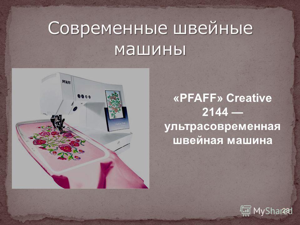 «PFAFF» Creative 2144 ультрасовременная швейная машина 23