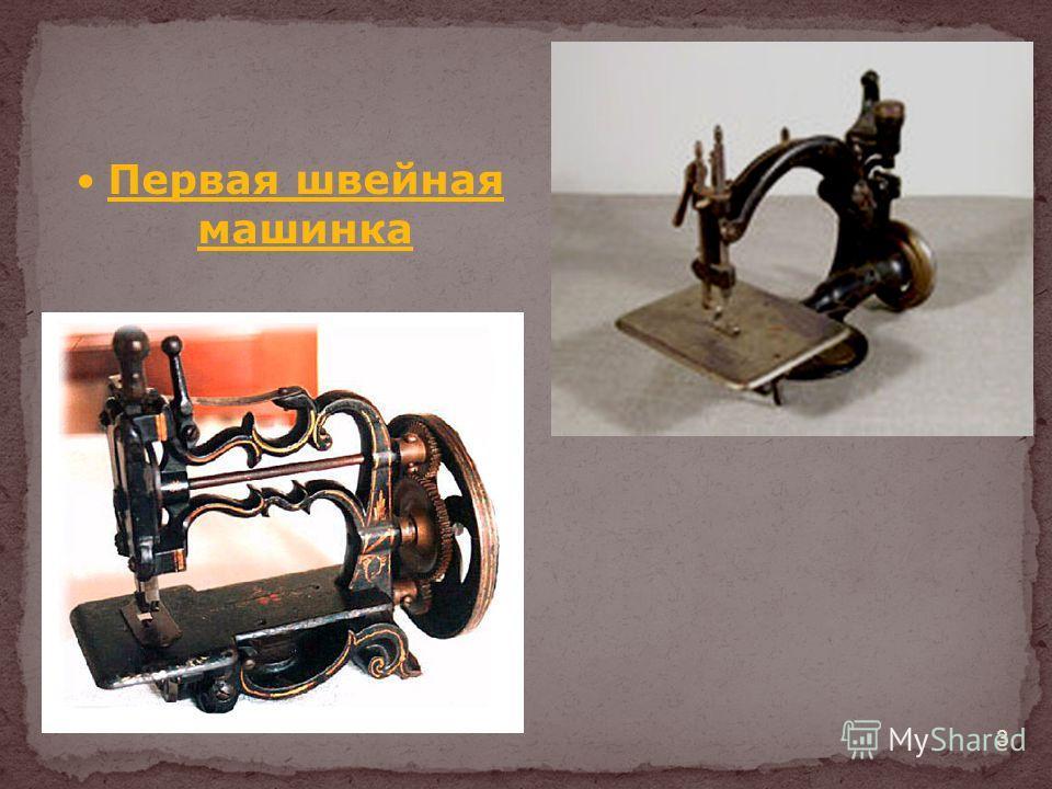Первая швейная машинка 3