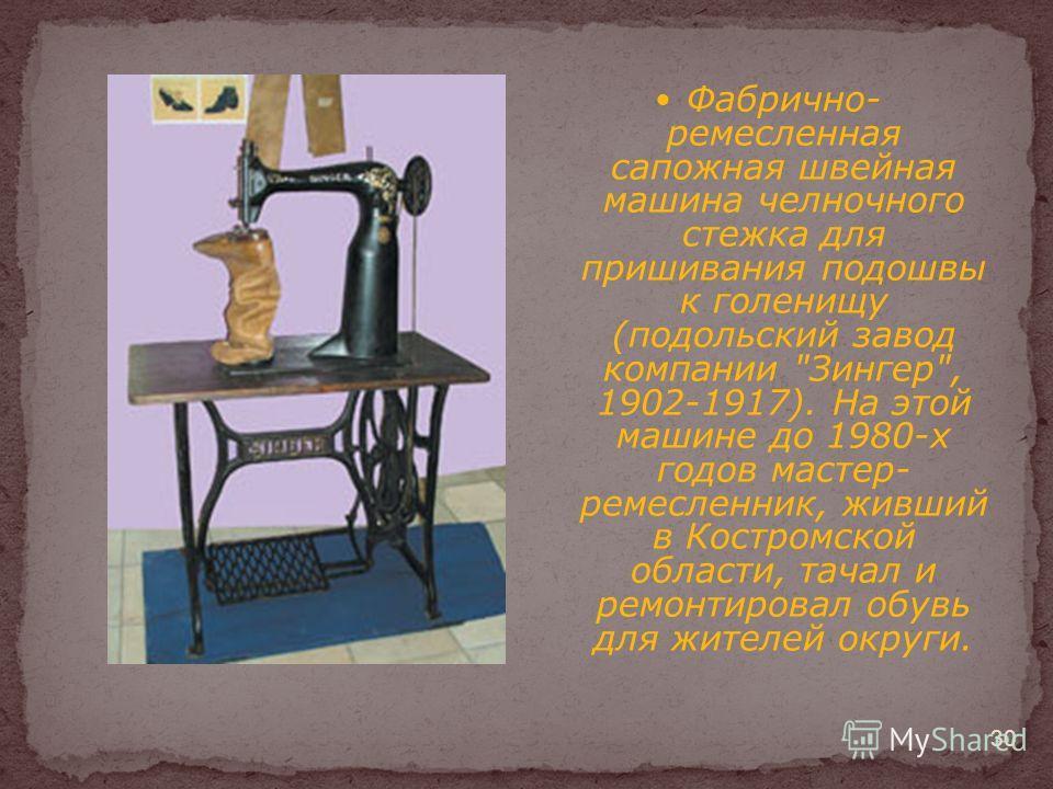 Фабрично- ремесленная сапожная швейная машина челночного стежка для пришивания подошвы к голенищу (подольский завод компании