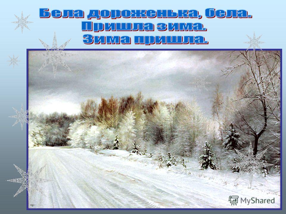 Бела дороженька, бела. Пришла зима. Зима пришла. Бела дороженька, бела. Пришла зима. Зима пришла.