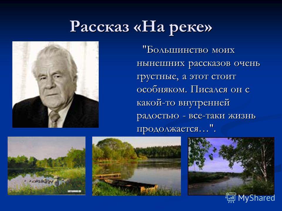 Рассказ «На реке»