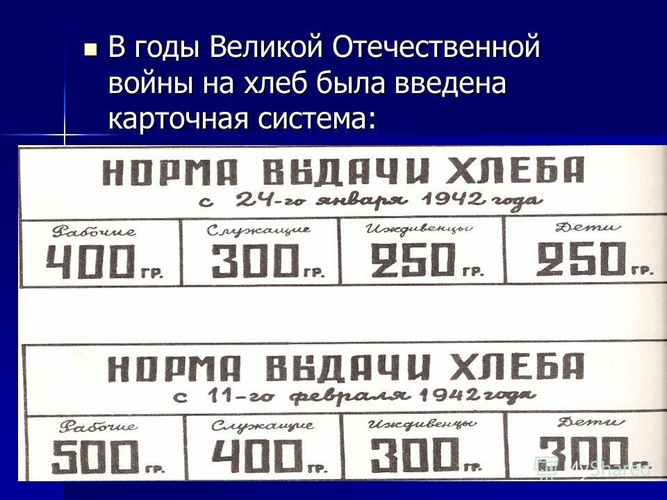 В годы Великой Отечественной войны на хлеб была введена карточная система: В годы Великой Отечественной войны на хлеб была введена карточная система: