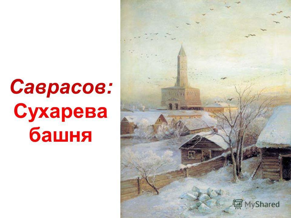 Саврасов: Дворик. Зима