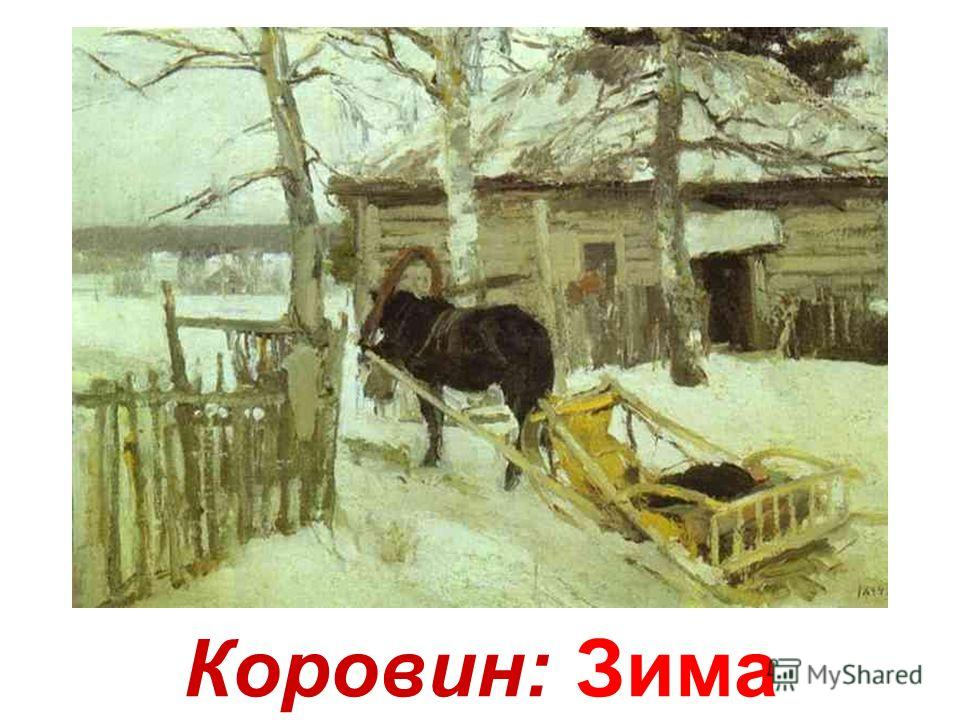 Федотов: Разборчивая невеста