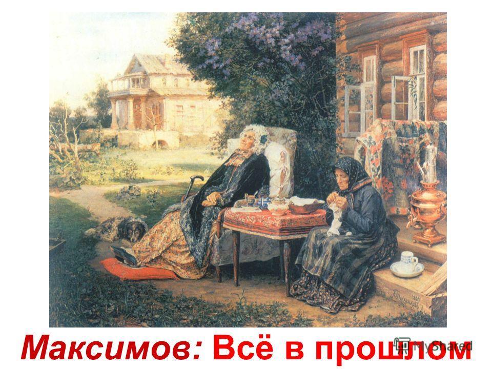 Кустодиев: Купчиха за чаем