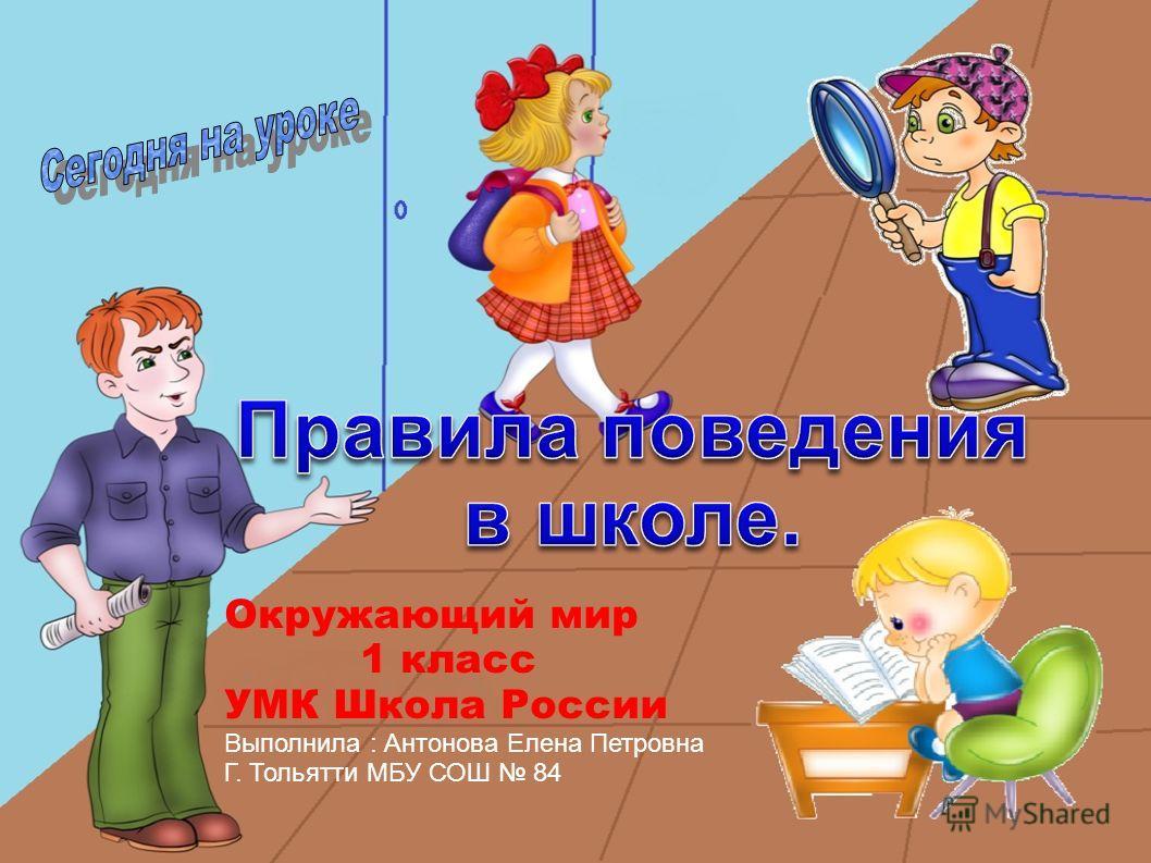 Мультфильм о правилах поведения в школе скачать